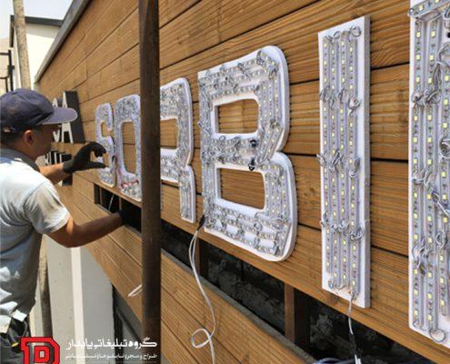 ساخت حروف چلنیوم